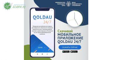 Қарағанды облысының екі мыңнан астам тұрғыны Qoldau-24/7 мобильді қосымшасын орнатты