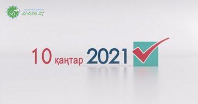 ҚОШ БОЛ, 2020! ҚОШ КЕЛДІҢ, ДҮБІРЛІ САЙЛАУ!