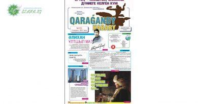 Қарағанды қаласында қазақ тілінде ақпарат тарататын жаңа газет жарық көрді!
