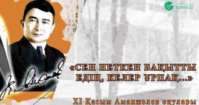 Қарағанды облысының шығармашылық жастарын XI Аманжолов оқуларына қатысуға шақырады